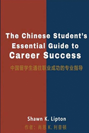 The Chinese Student's Essential Guide to Career Success (Chinese Edition)
